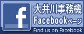 大井川事務機facebookページ