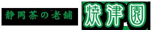 静岡茶の老舗 焼津園は大井川事務機ホームページ製作部門のサンプルサイトです。記載事項は架空の内容であり、事実に基づくものではありません。